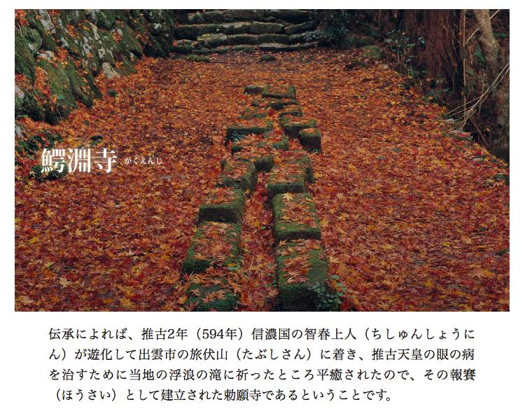 中國地方(山陰):鳥取縣紅葉秘境「鰐淵寺」